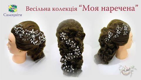 """Весіль колекція розтяжок на волосся """"Моя наречена"""""""