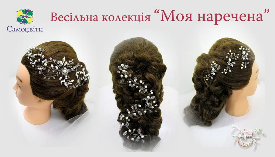 Весільні розтяжки на волосся