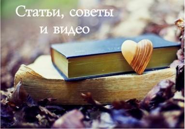Статьи, видео и др.